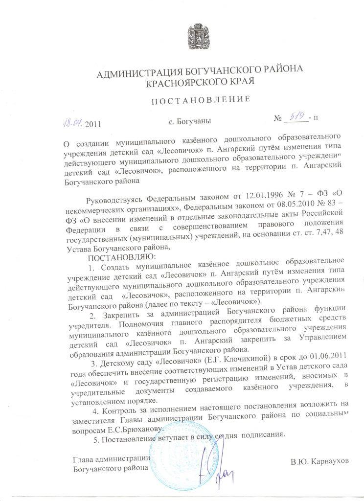 Постановление о создании МКДОУ детский сад ___Лесовичок___