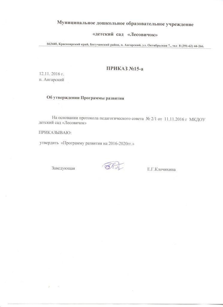 Приказ об утверждении Программы развития на 2016-2020 гг.