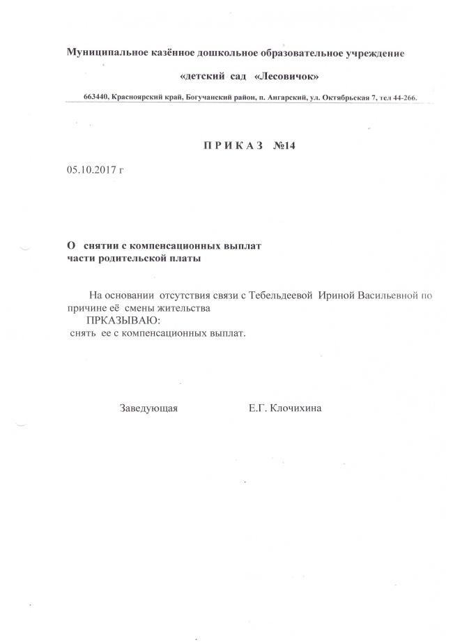 Приказ № 14 от 05.10.2017 О снятии с компенсационных выплат части родительской платы