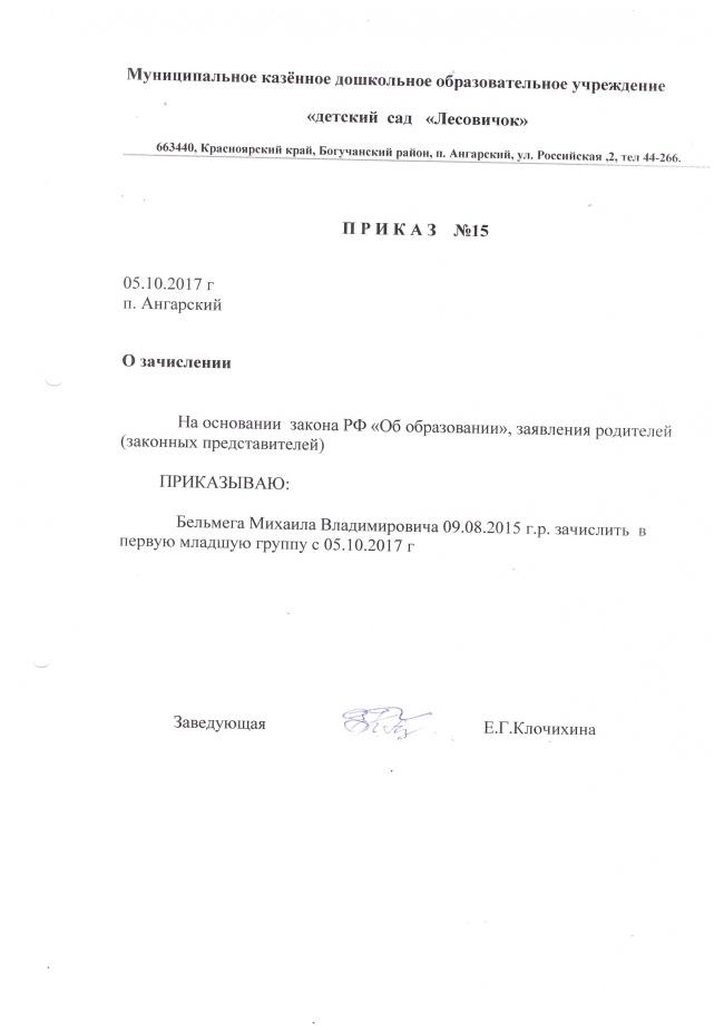 Приказ № 15 от 05.10.2017 О зачислении