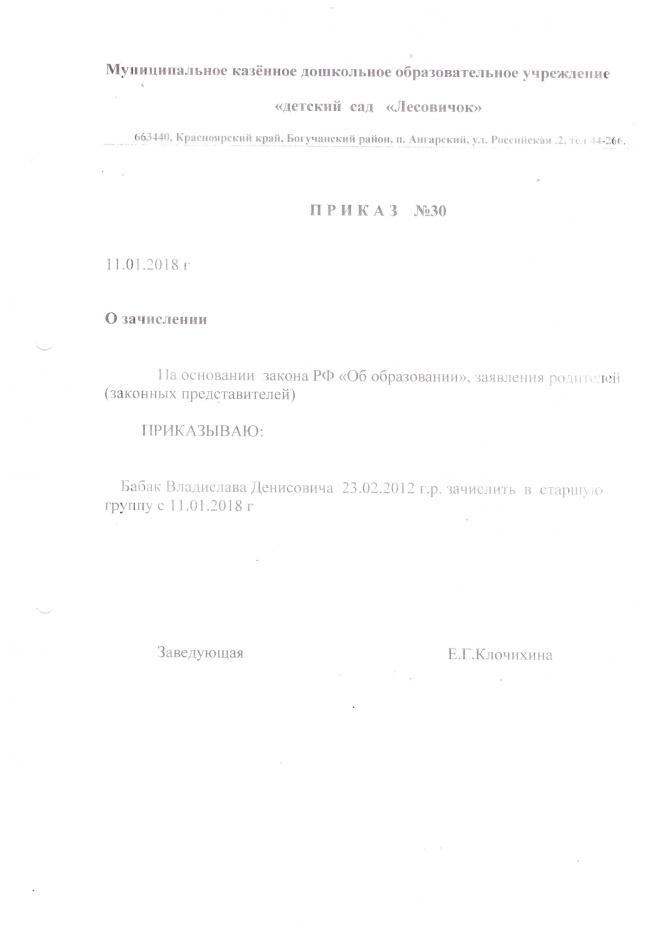 Приказ № 30 от 11.01.2018 О зачислении