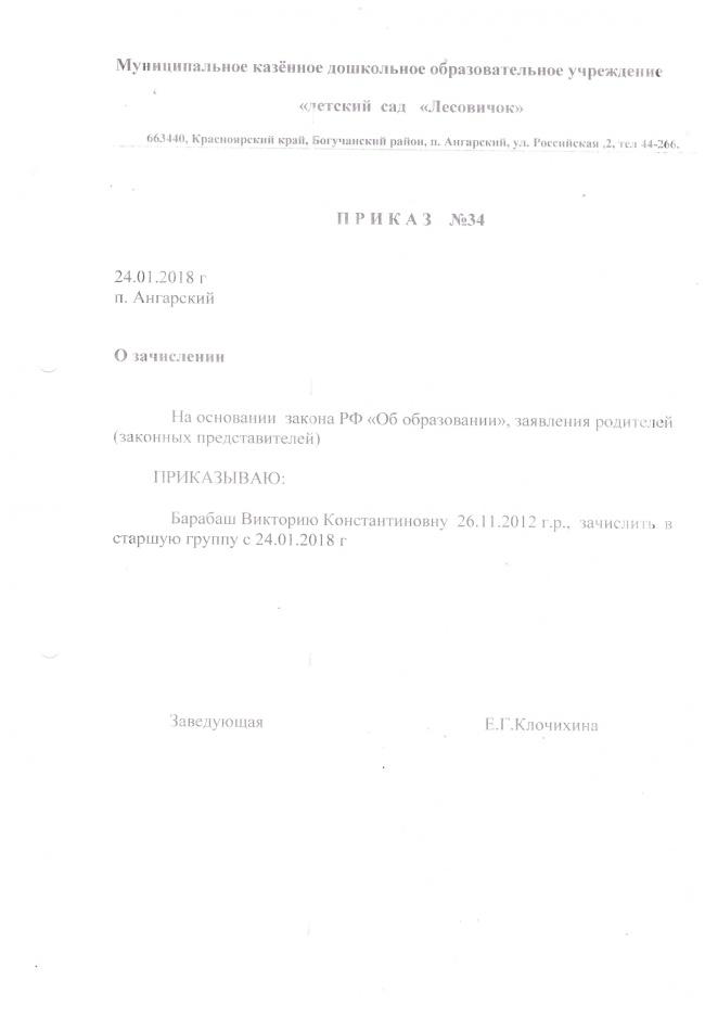 Приказ № 34 от 24.01.2018 О зачислении