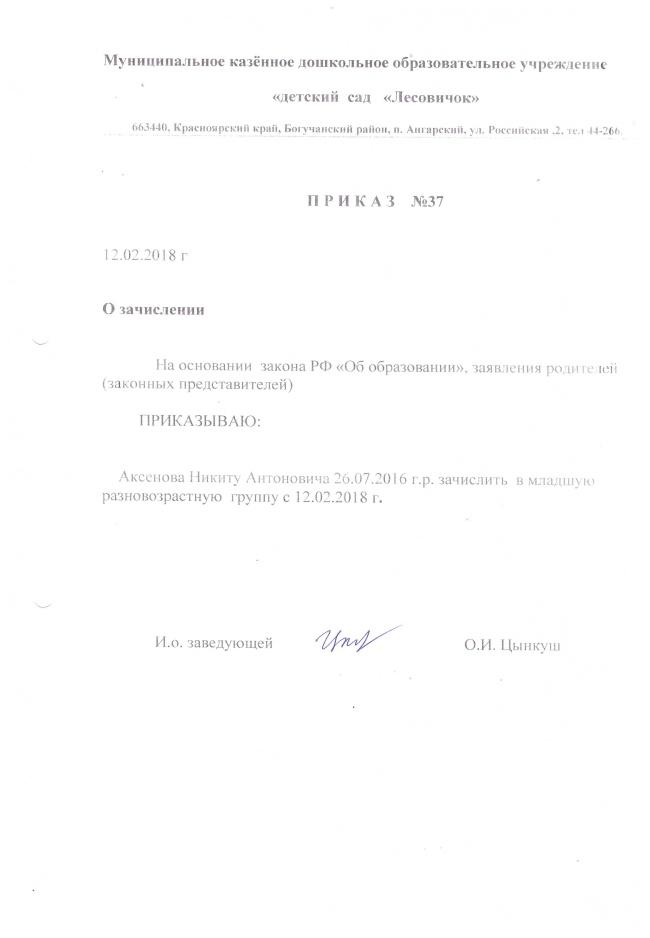 Приказ № 37 от 12.02.2018 О зачислении