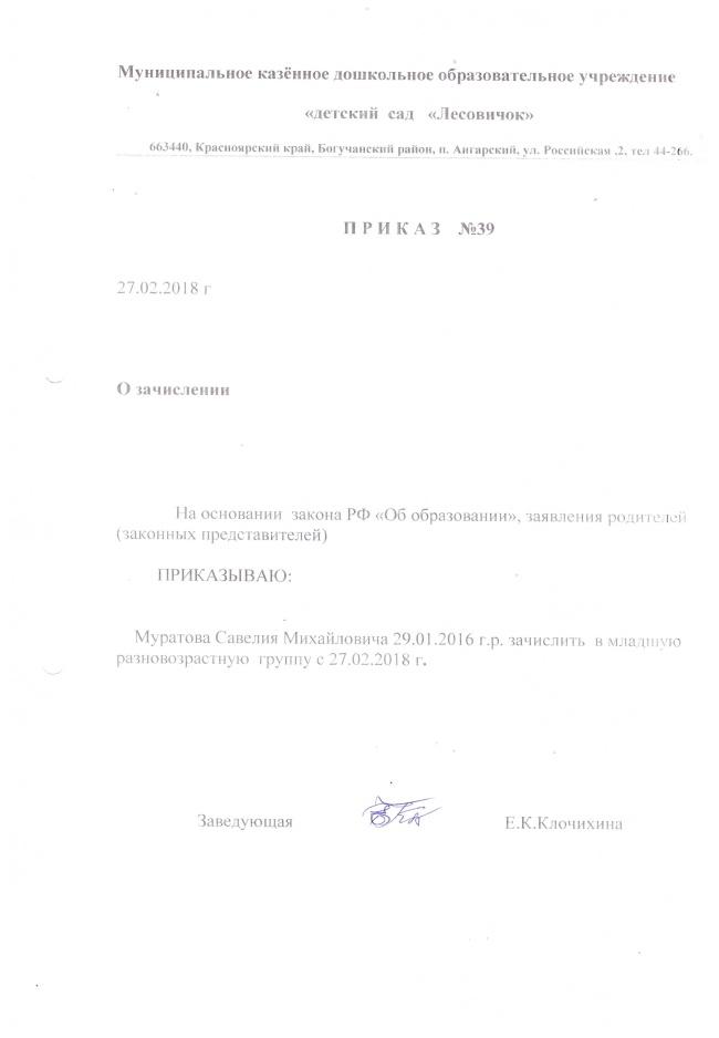 Приказ № 39 от 27.02.2018 О зачислении