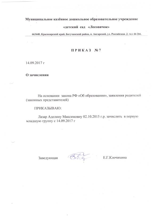 Приказ № 7 от 14.09.2017 О зачислении