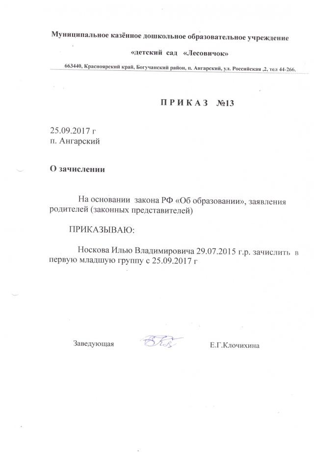 Приказ №13 от 25.09.2017 О зачислении
