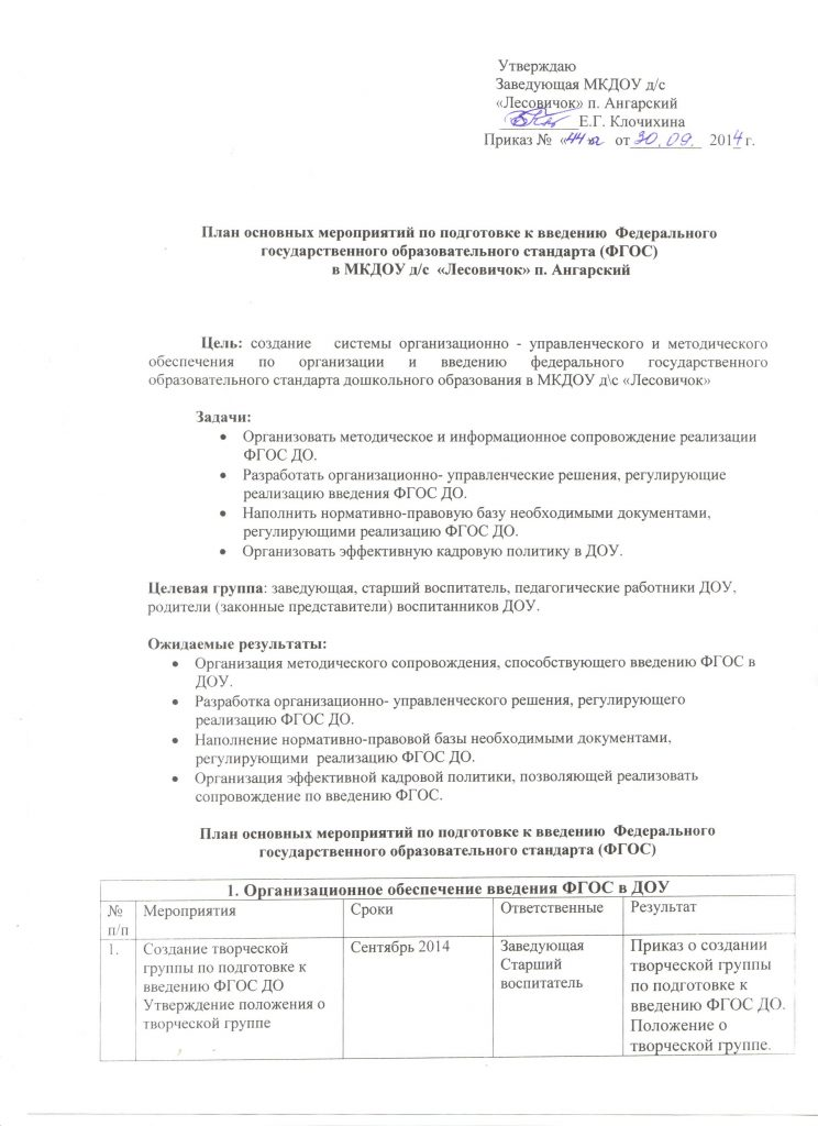 План основных мероприятий по подготовке введения ФГОС