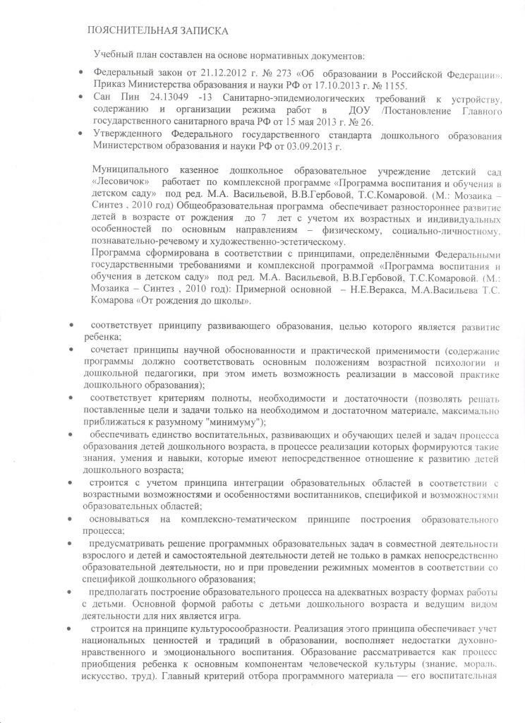 2Учебный план на 2016-2017 уч.г.
