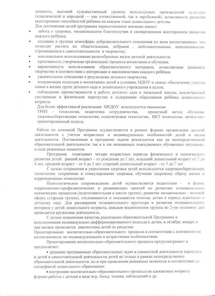 3Учебный план 2016-2017 уч.г.