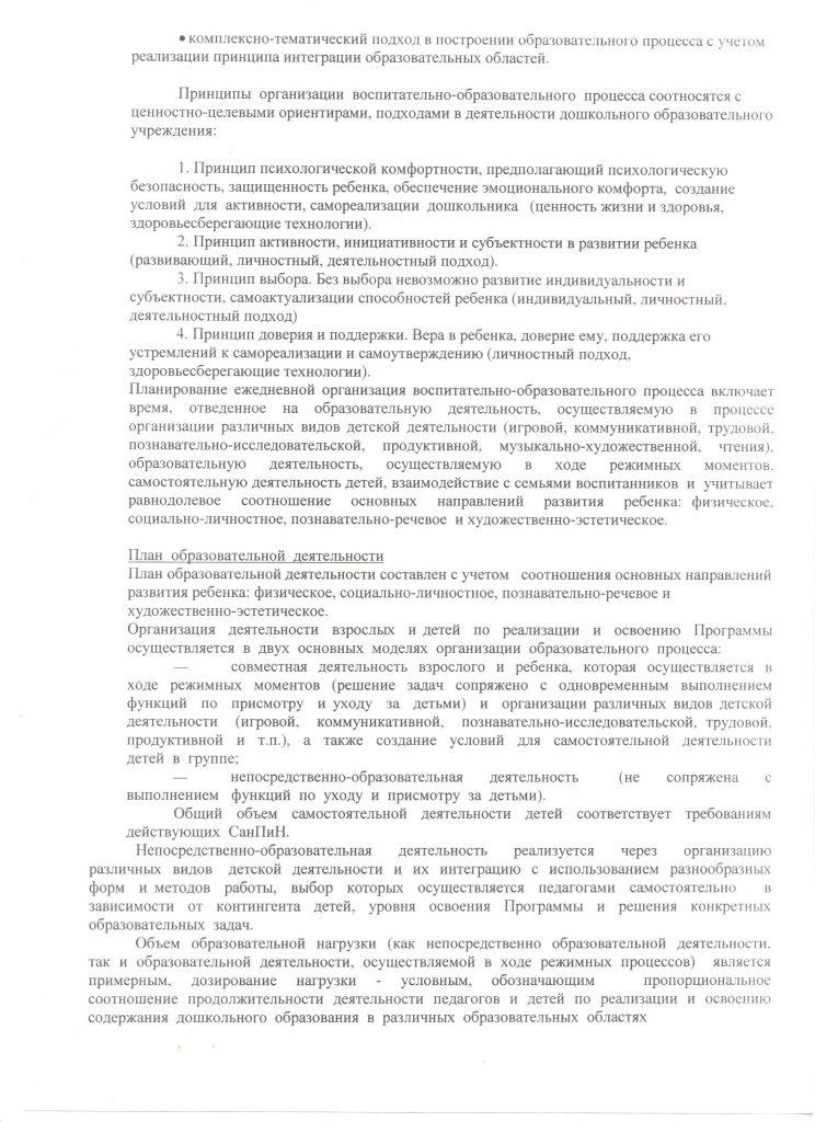 4 Учебный план на 2016-2017 уч.г.