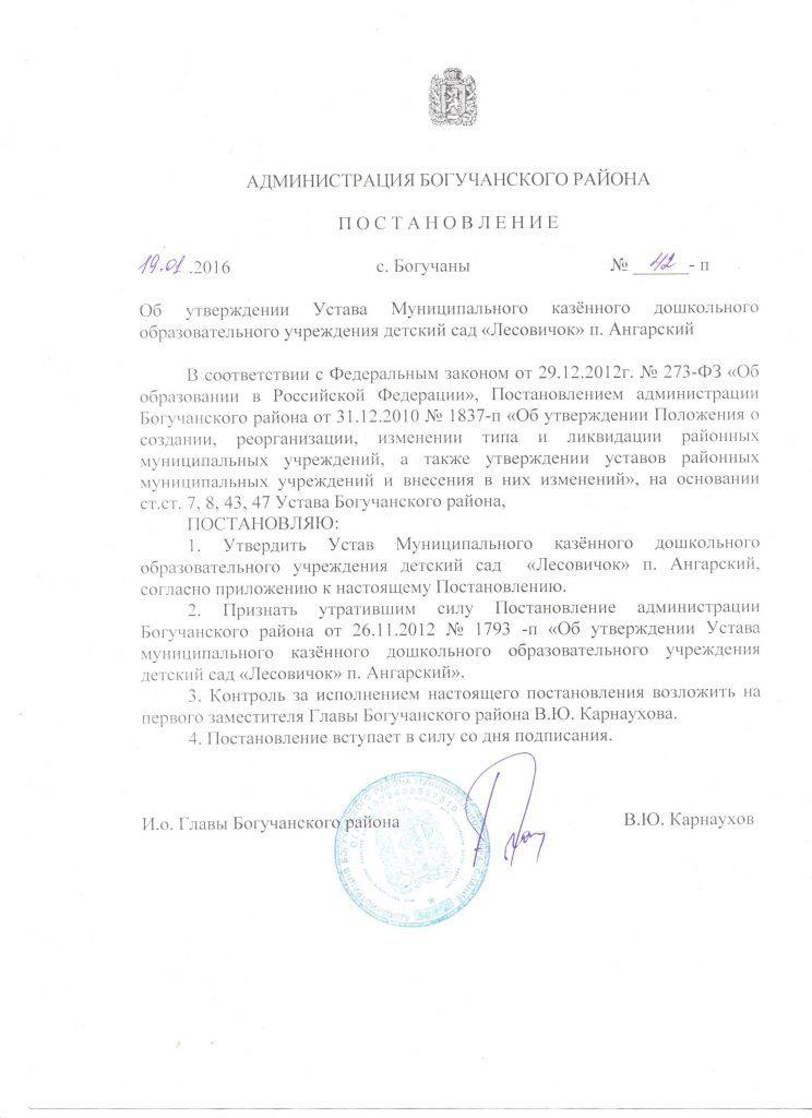 Постановление-об-утверждении-Устава-МКДОУ-детский-сад-_Лесовичок_-744x1024