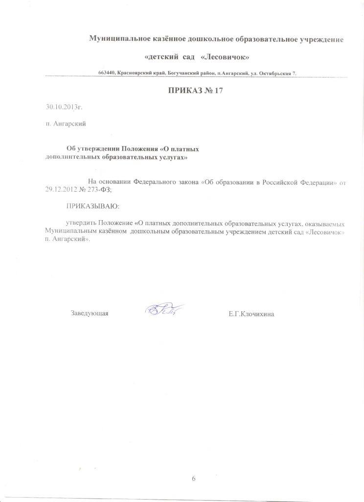 Приказ № 17 Об утверждении положения О платных дополнительных образовательных услугах