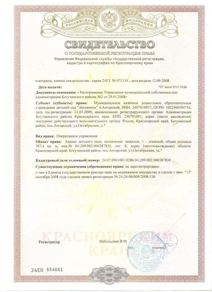 Свидетельство-о-государственной-регистрации-права-на-здание
