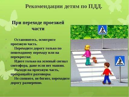 правила пересечения проезжей части